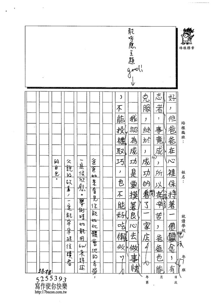 103W6103李采姈 (3)