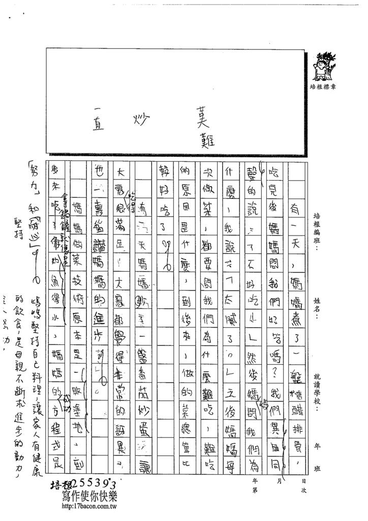 103W6103張為捷 (2)