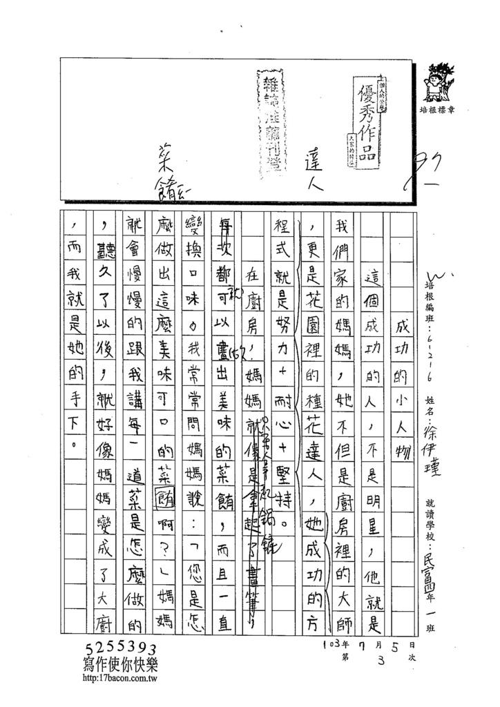 103W6103徐伊瑾 (1)