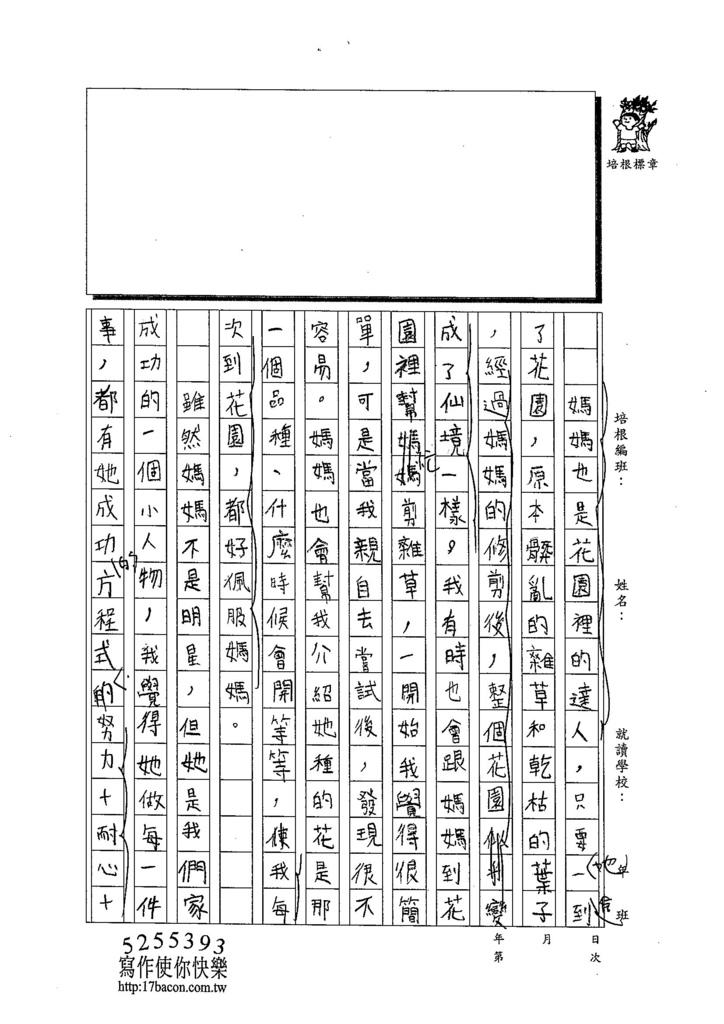 103W6103徐伊瑾 (2)