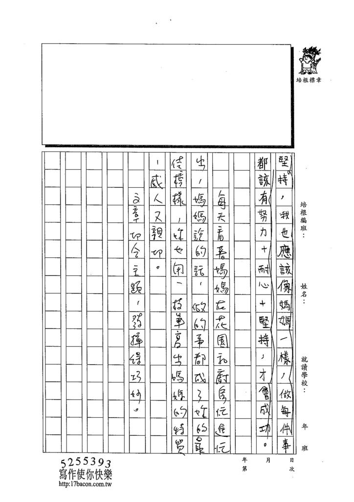 103W6103徐伊瑾 (3)