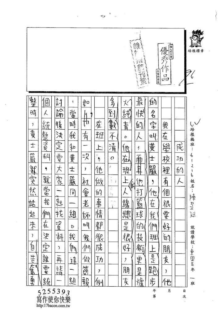 103W6103陳昱廷 (1)