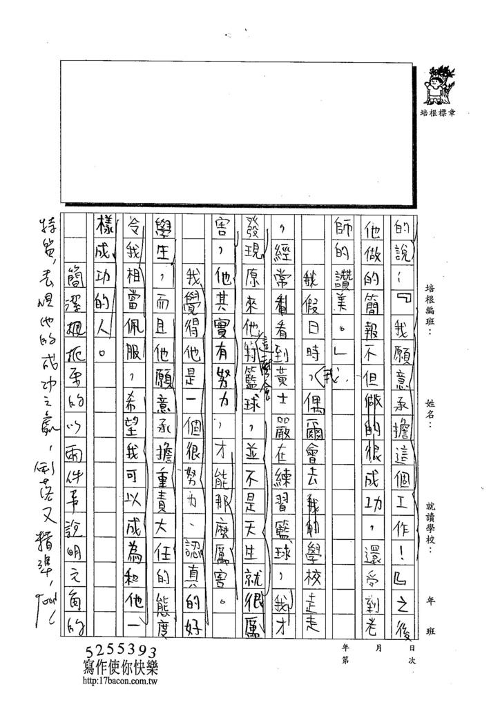 103W6103陳昱廷 (2)