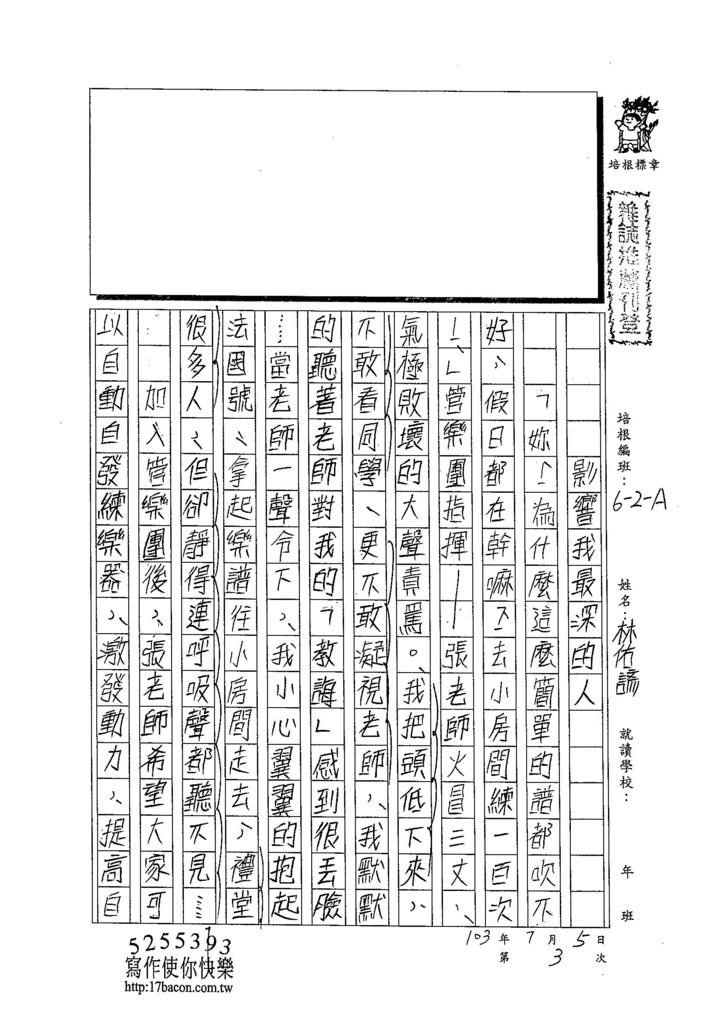 103WA103林佑諺 (1)