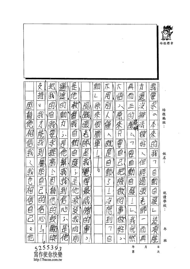 103WA103林佑諺 (2)