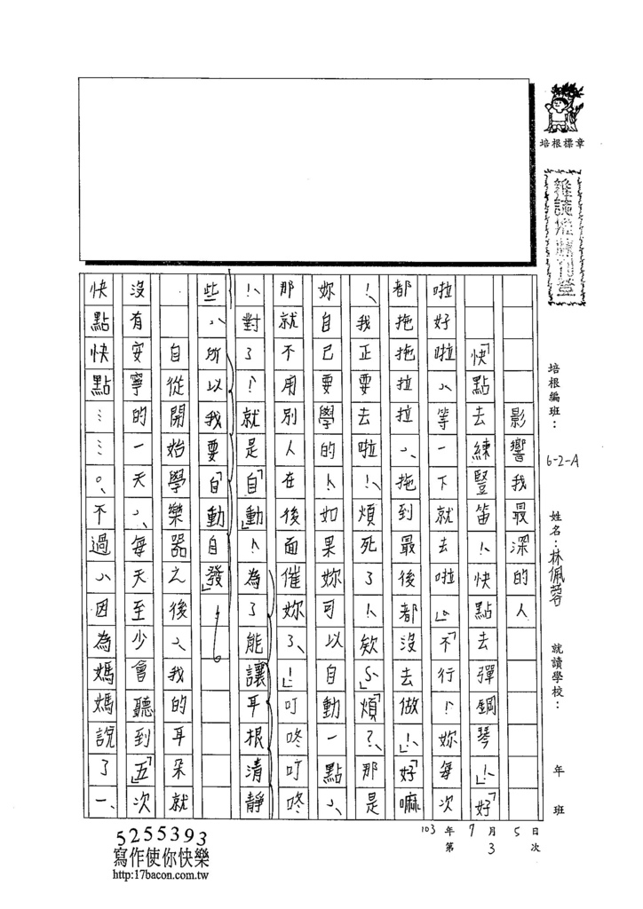 103WA103林佩蓉 (1)
