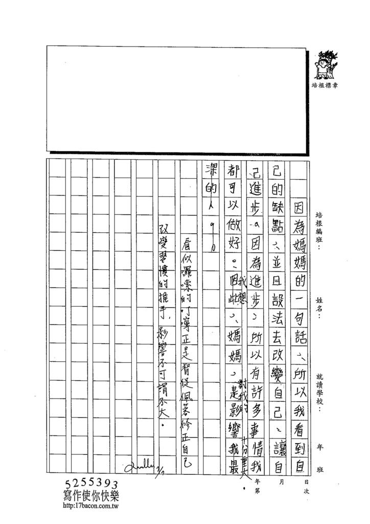103WA103林佩蓉 (3)