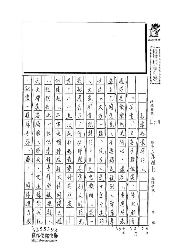 103WA103蔡維怡 (1)