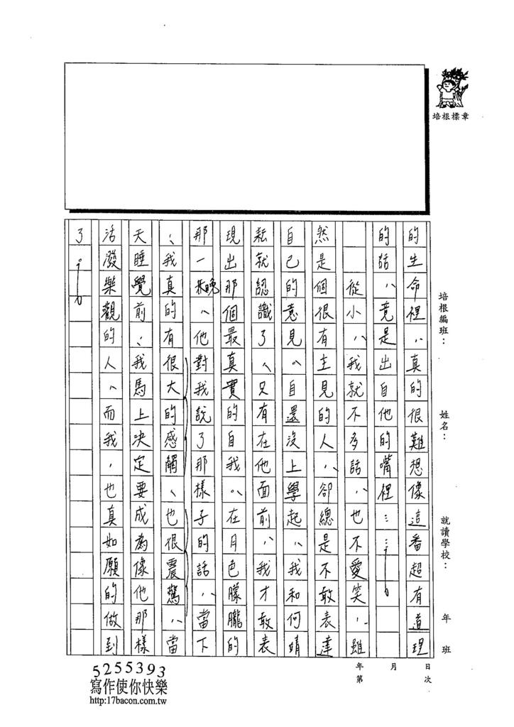 103WA103蔡維怡 (2)