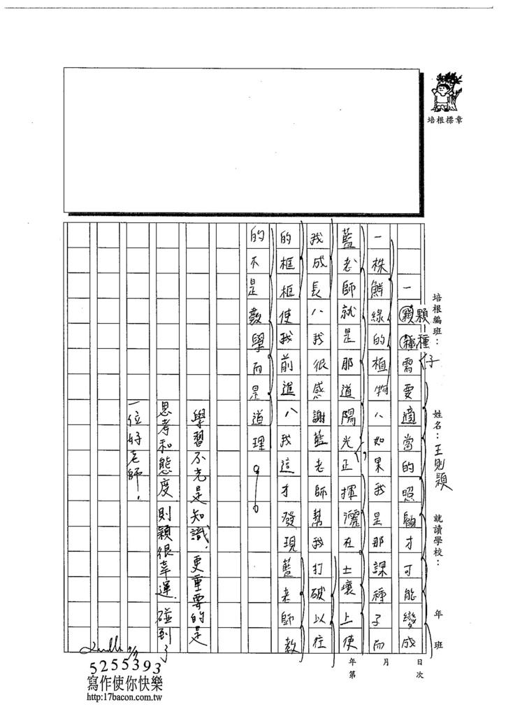 103WA103王則穎 (3)