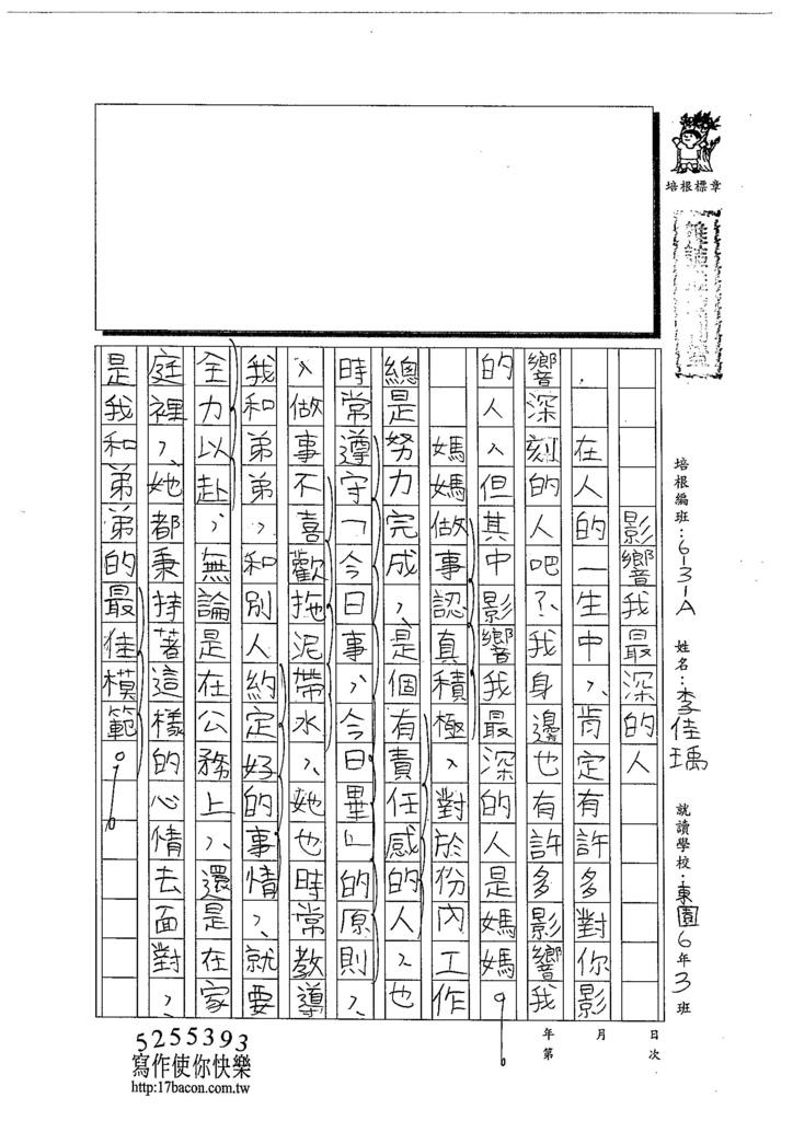 103WA103李佳瑀 (1)
