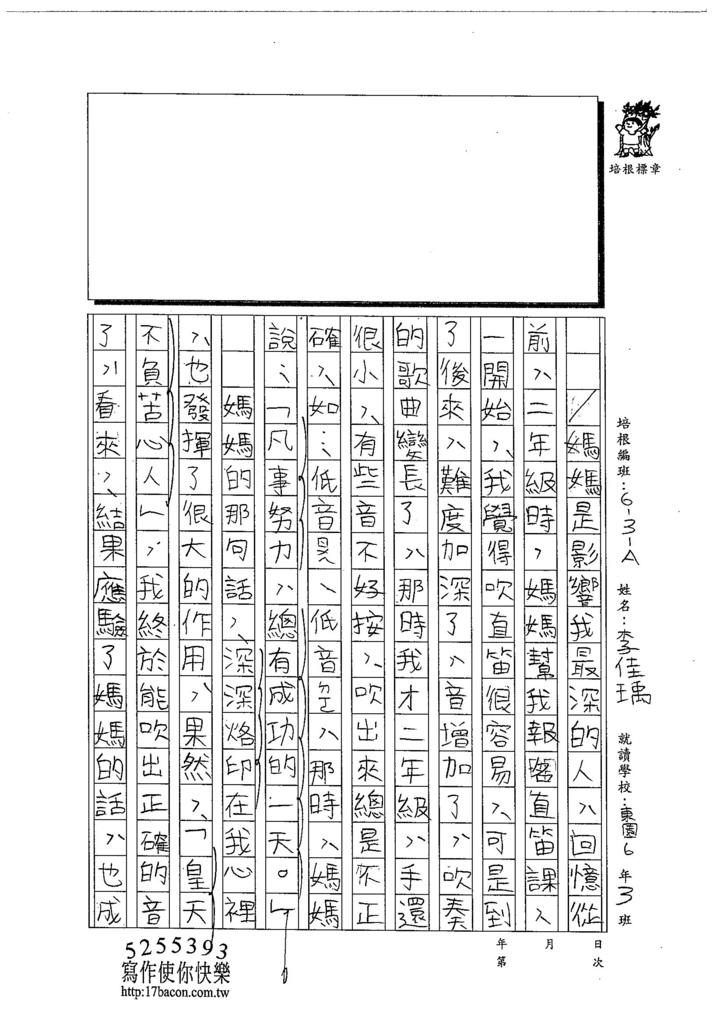 103WA103李佳瑀 (2)