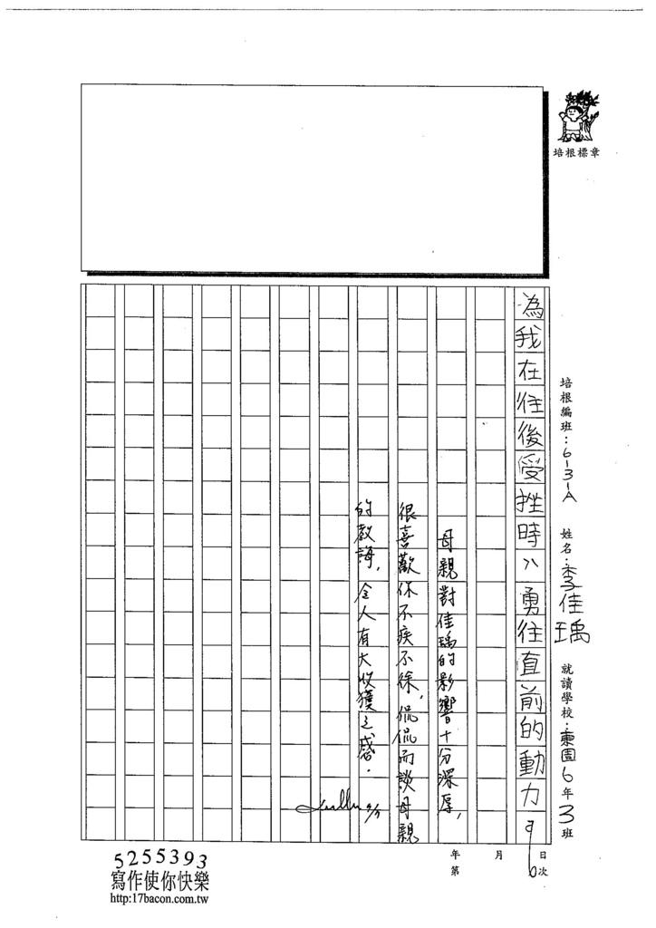 103WA103李佳瑀 (3)