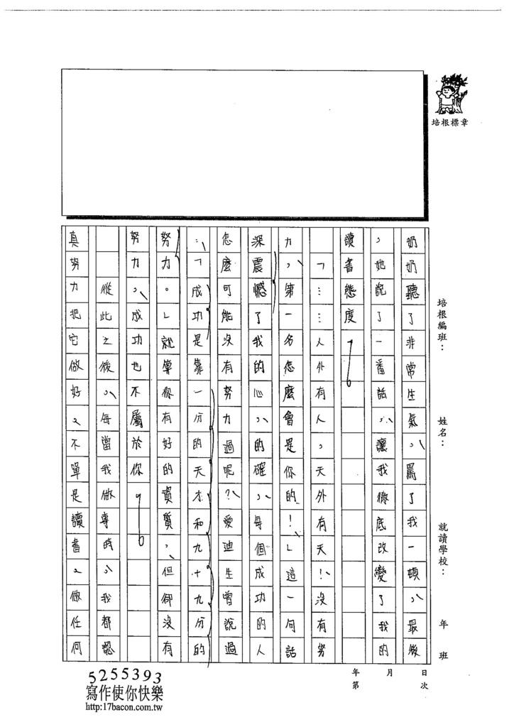 103WA103蔡佩珈 (2)