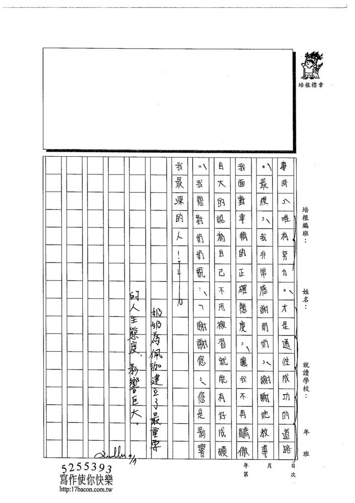 103WA103蔡佩珈 (3)