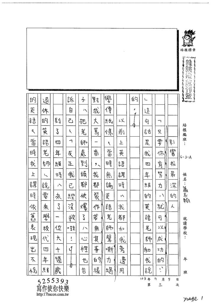 103WA103蕭辰翰 (1)