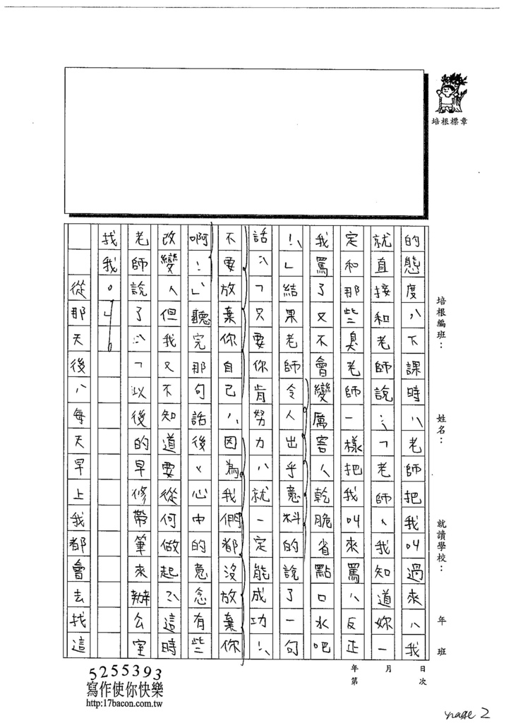 103WA103蕭辰翰 (2)