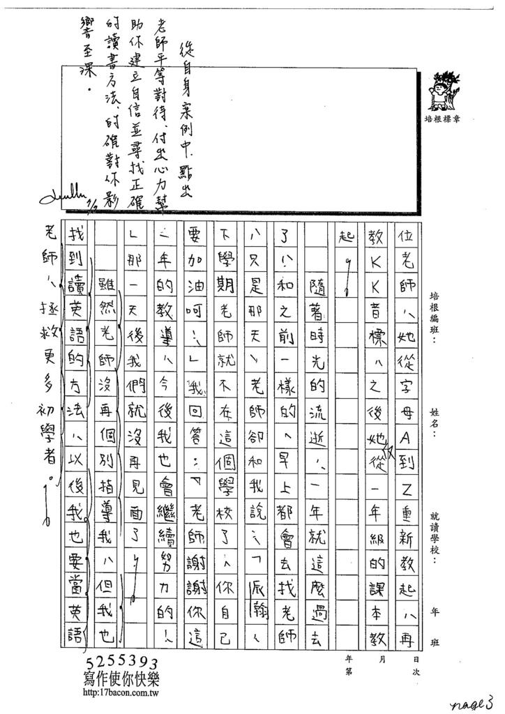 103WA103蕭辰翰 (3)
