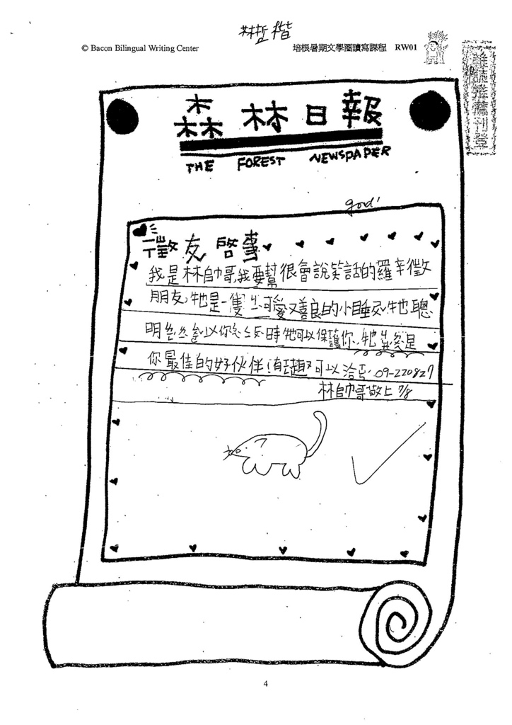 103RW01林哲楷 (1)