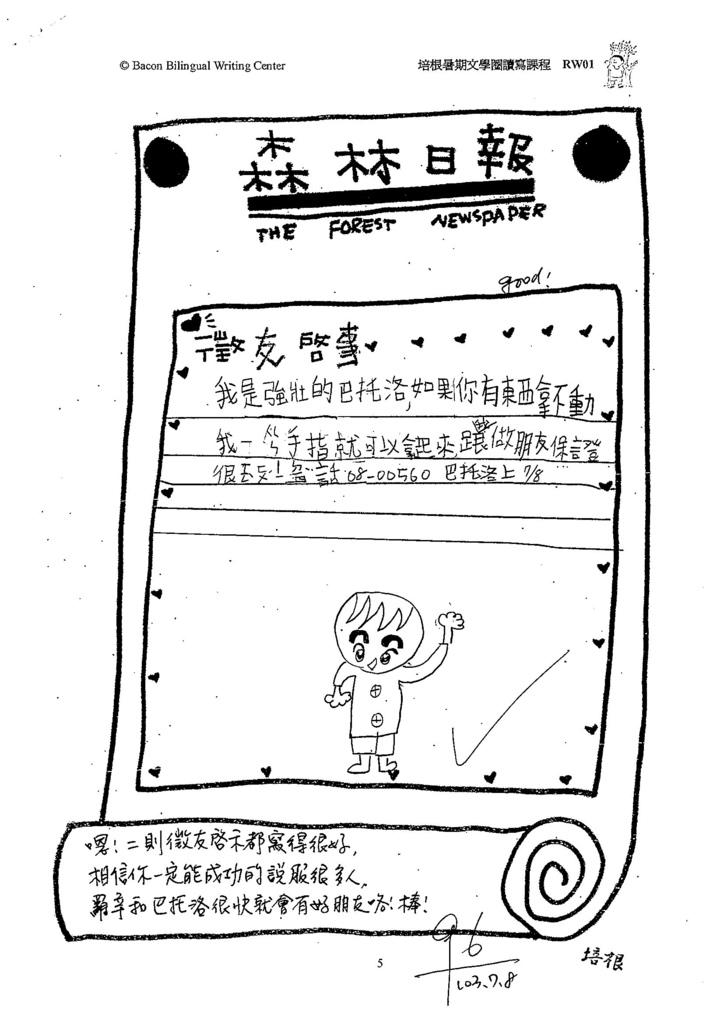 103RW01林哲楷 (2)