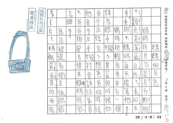 103TBW103廖芸偵 (1)