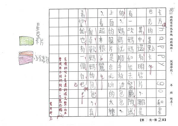 103TBW103廖芸偵 (2)