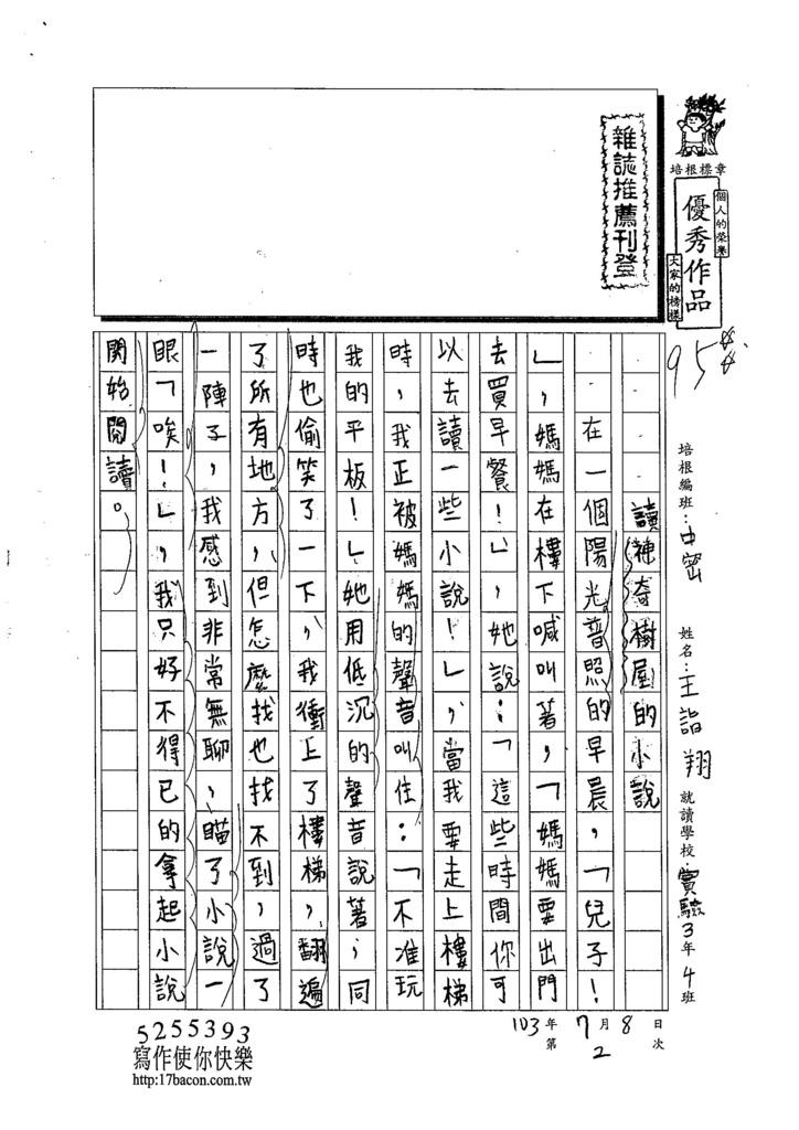 103TMW102王詣翔 (1)