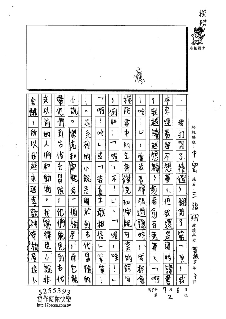 103TMW102王詣翔 (2)