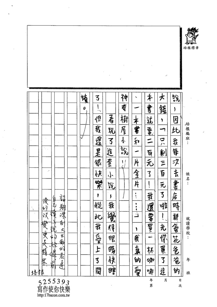 103TMW102王詣翔 (3)