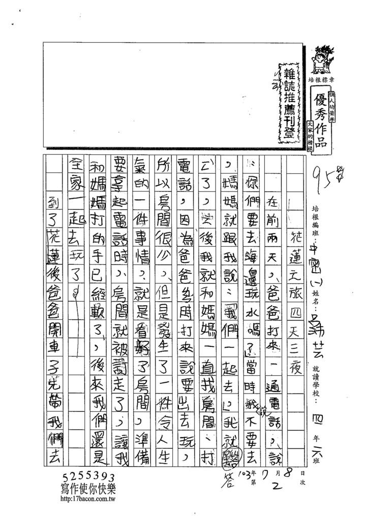 103TMW102呂沛芸 (1)