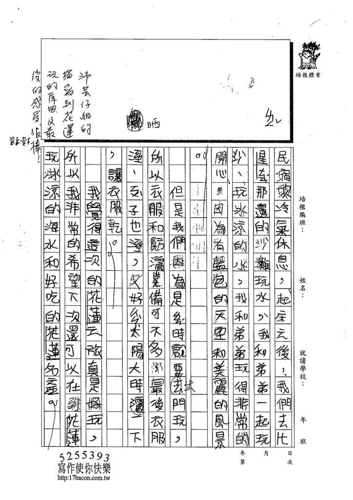 103TMW102呂沛芸 (2)
