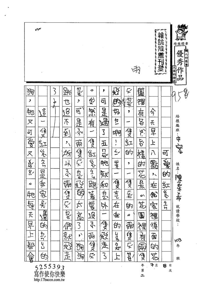 103TMW102陳柔希 (1)