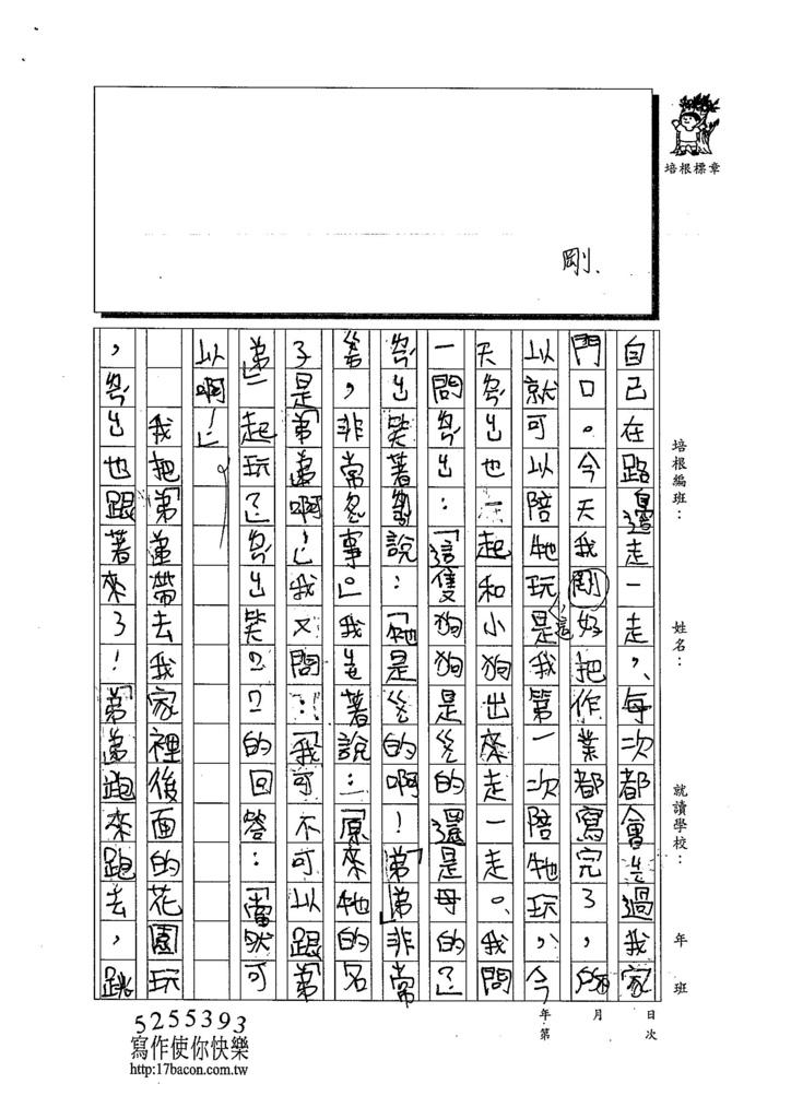 103TMW102陳柔希 (2)