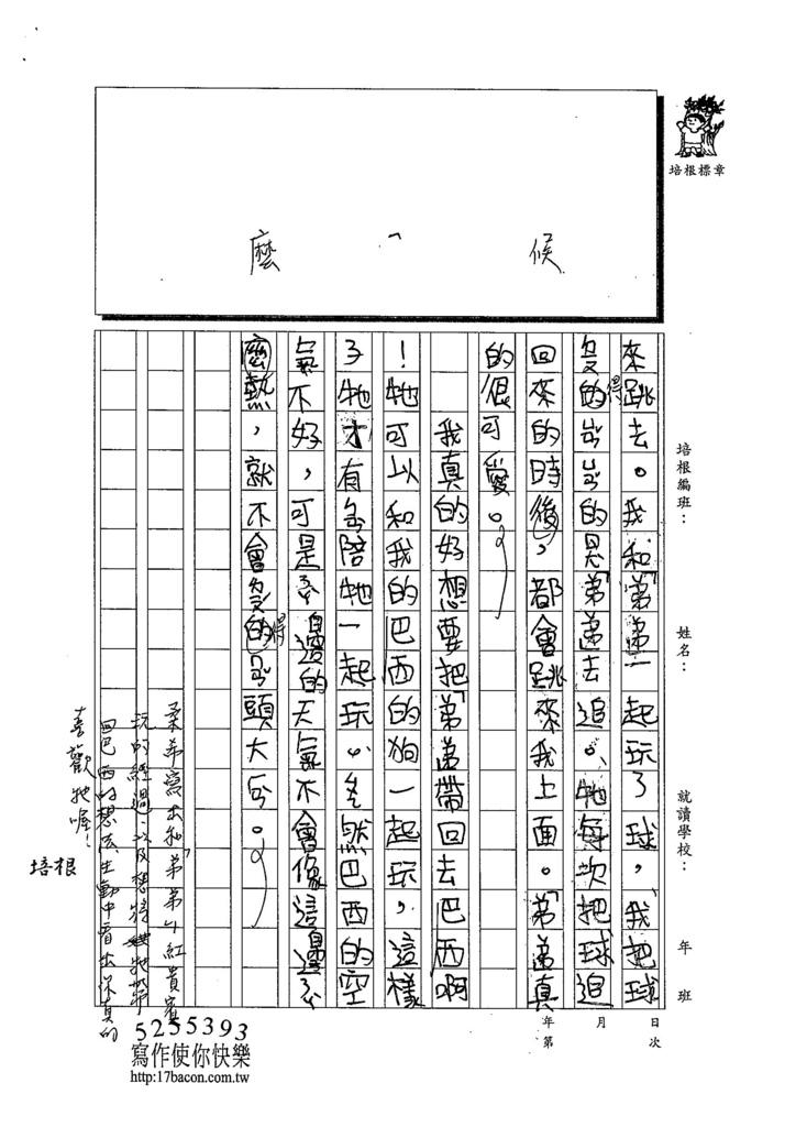 103TMW102陳柔希 (3)