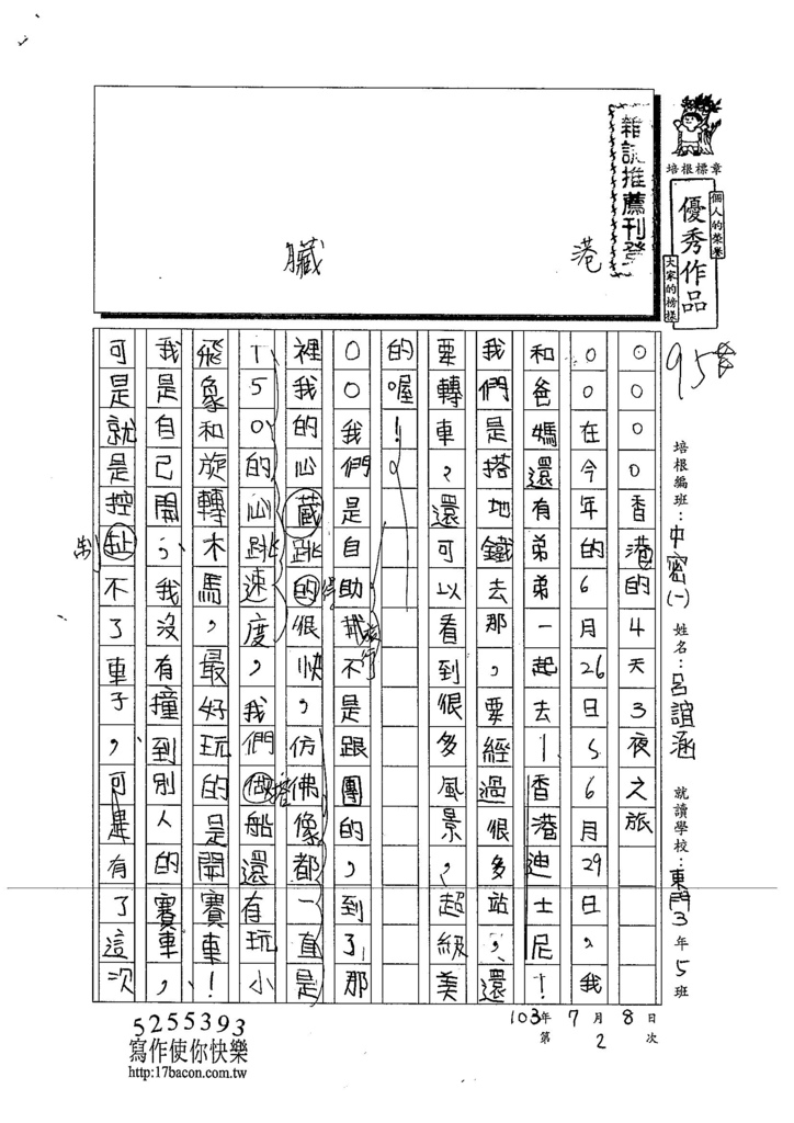 103TMW103呂誼涵 (1)