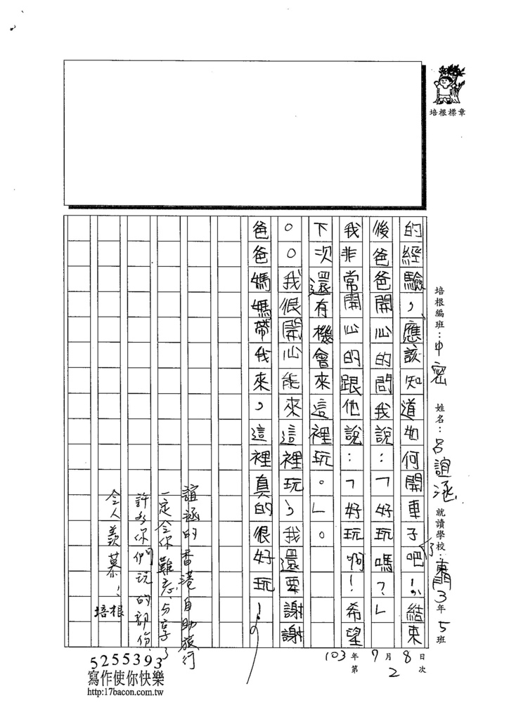 103TMW103呂誼涵 (2)