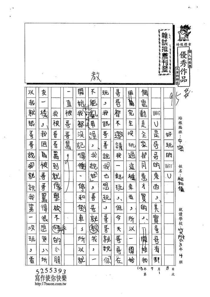 103TMW103柯如倢 (1)