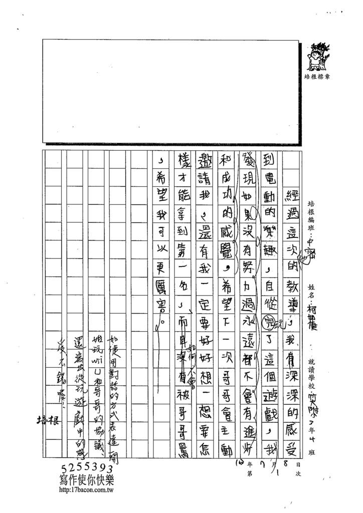 103TMW103柯如倢 (3)
