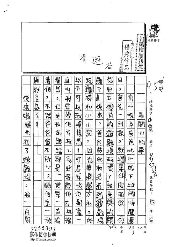 103TMW103呂沛芸 (1)
