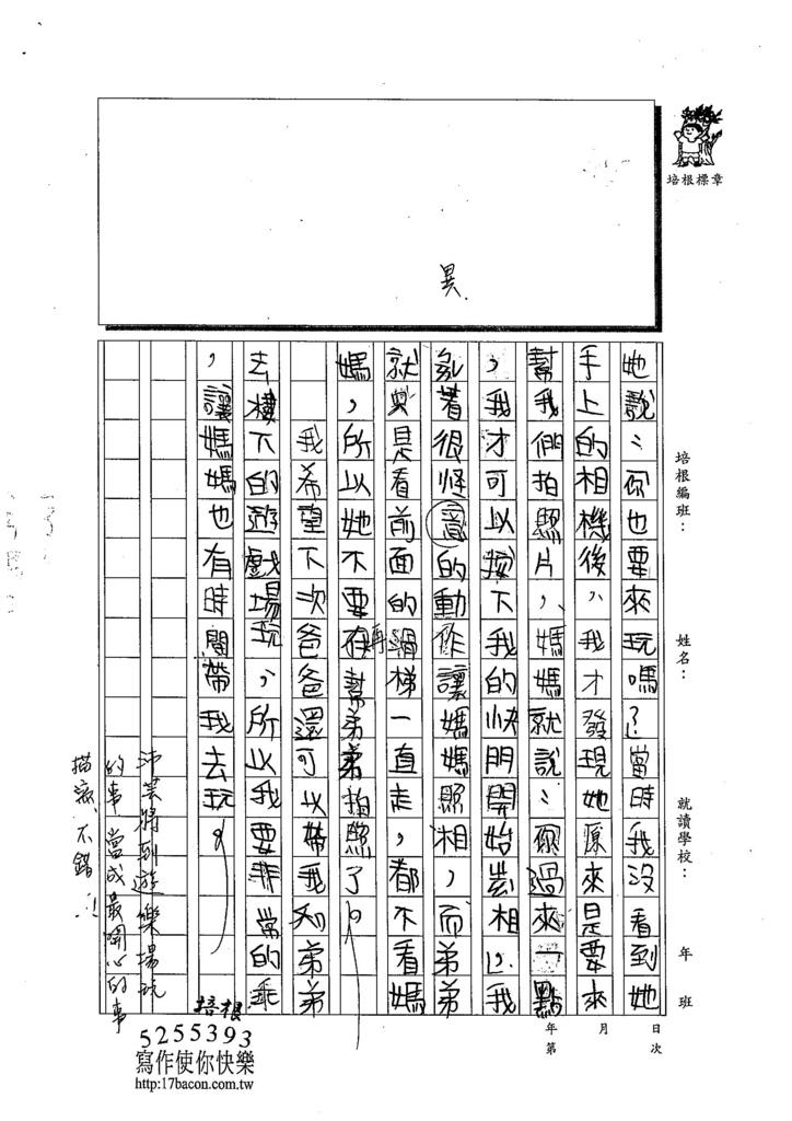 103TMW103呂沛芸 (2)