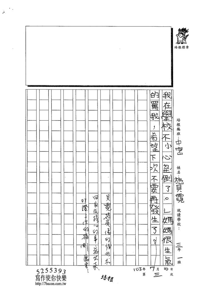 103TMW103施貝霓 (2)