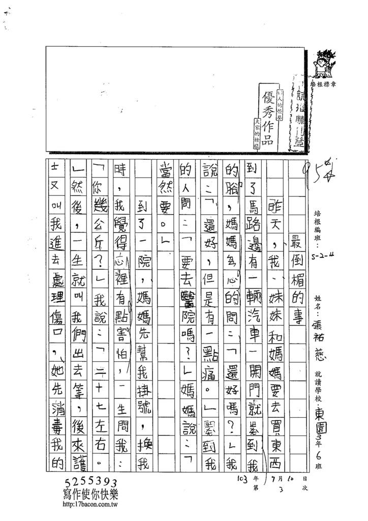 103TMW103張祐慈 (1)