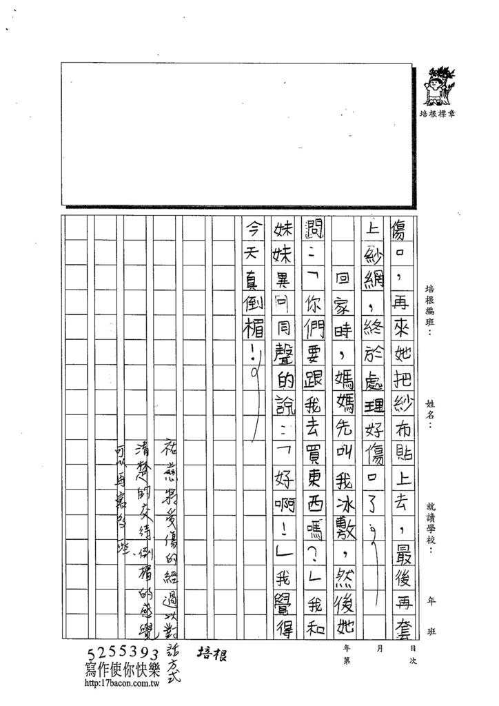 103TMW103張祐慈 (2)
