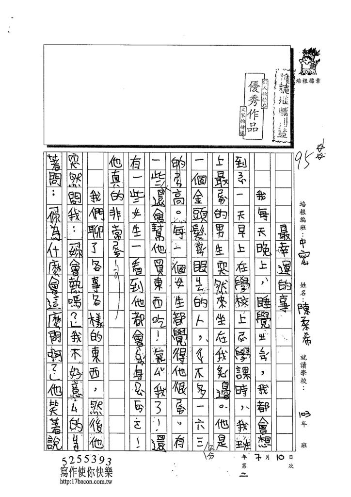 103TMW103陳柔希 (1)