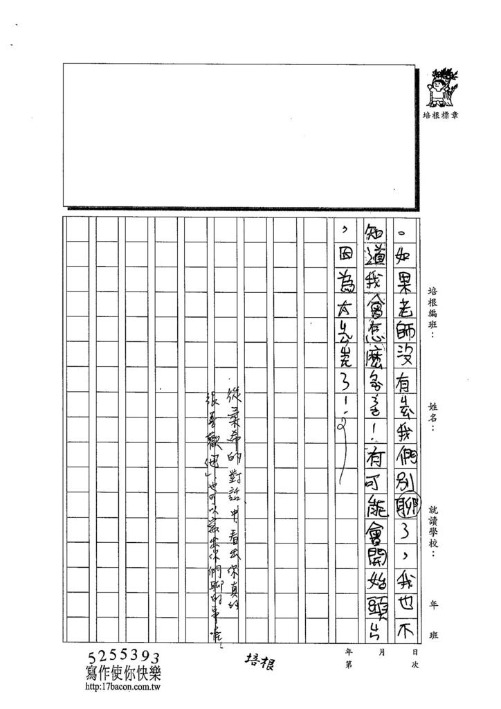 103TMW103陳柔希 (3)
