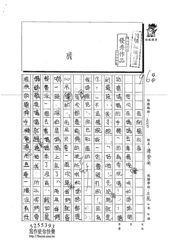 103TMW103陳雯新 (1)