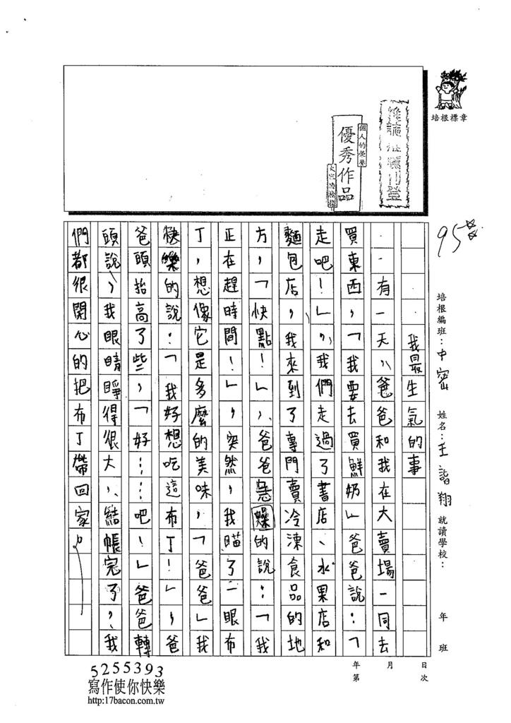 103TMW103葉冠霆 (1)