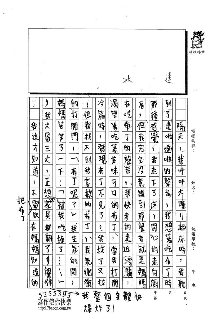 103TMW103葉冠霆 (2)