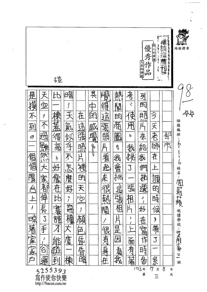 103TSW102周莉蘋 (1)
