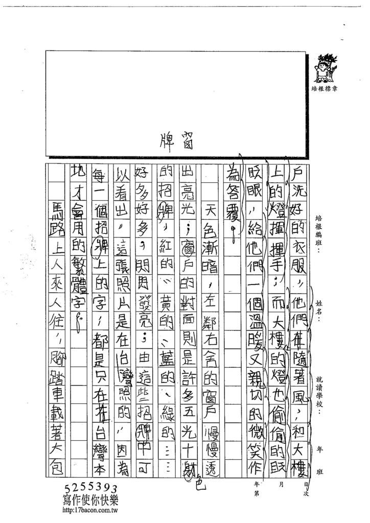 103TSW102周莉蘋 (2)